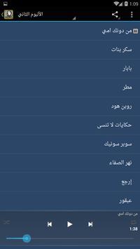 جميع أغاني رشا رزق screenshot 4
