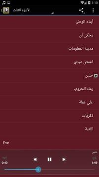 جميع أغاني رشا رزق screenshot 5