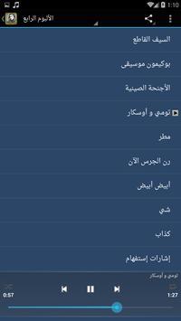 جميع أغاني رشا رزق screenshot 6