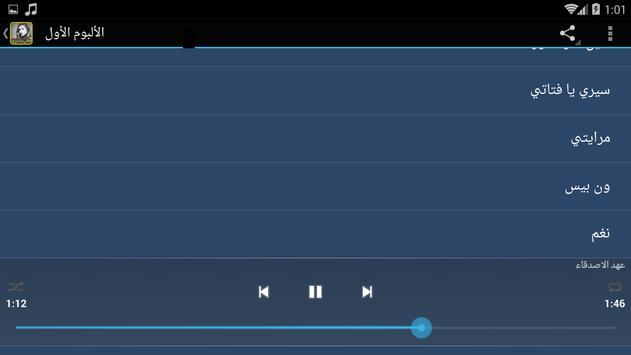جميع أغاني رشا رزق screenshot 9