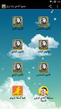 جميع أغاني رشا رزق poster