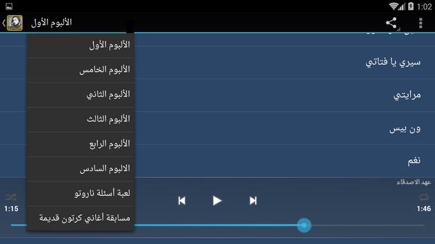 جميع أغاني رشا رزق screenshot 10