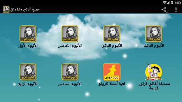 جميع أغاني رشا رزق screenshot 12