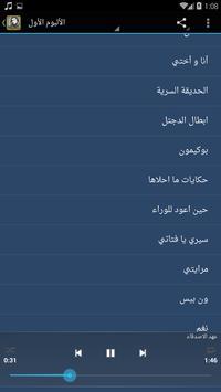 جميع أغاني رشا رزق screenshot 1