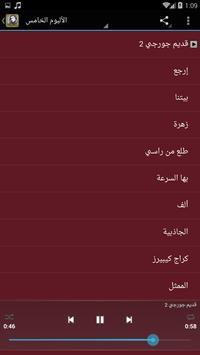 جميع أغاني رشا رزق screenshot 3