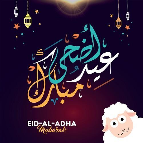 عيد أضحى مبارك For Android Apk Download