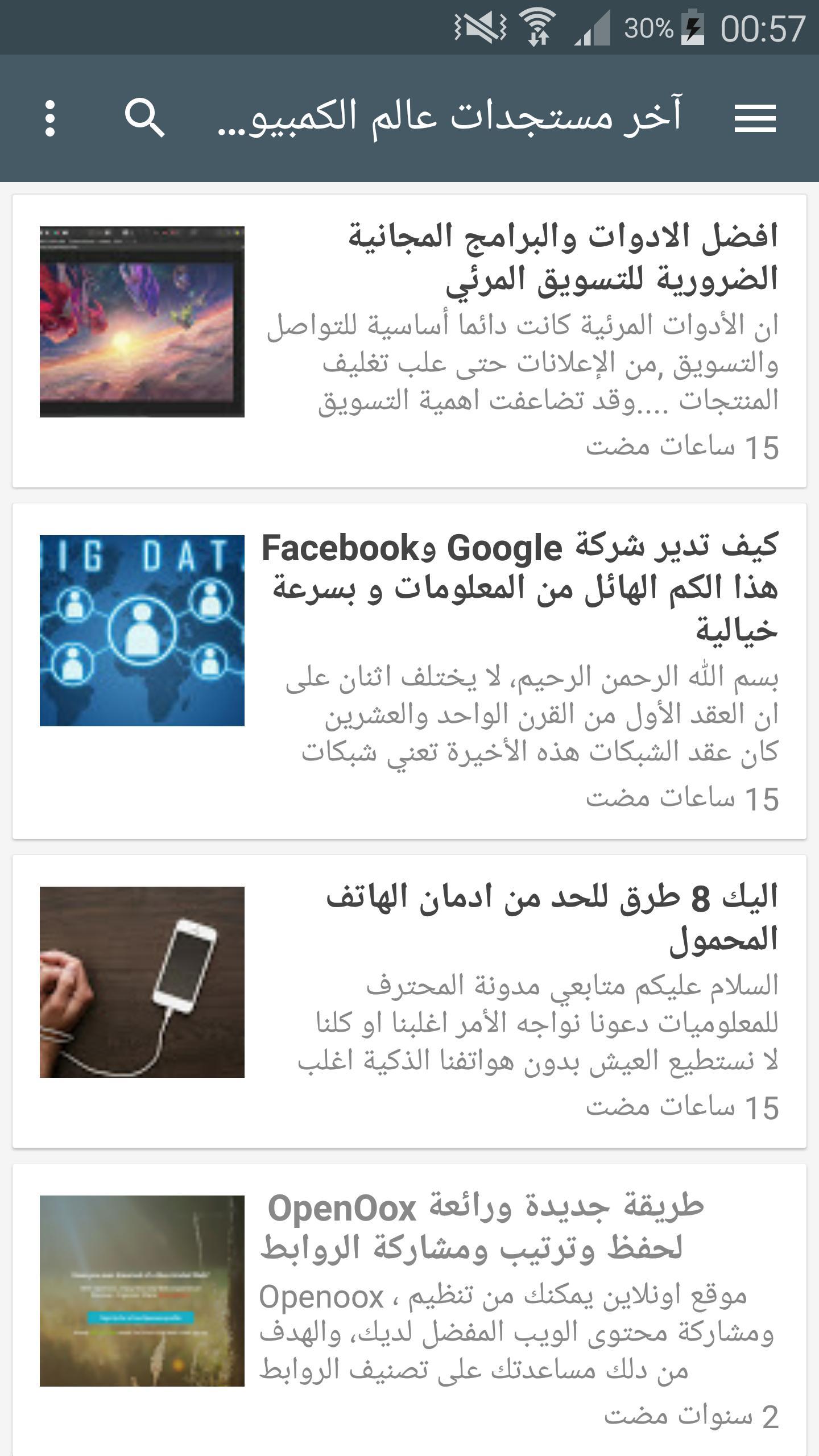 8b89a8f56 إحترف عالم الكمبيوتر بسهولة poster إحترف عالم الكمبيوتر بسهولة screenshot 1