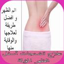 علاج تشنجات أسفل الظهر المؤلمة APK