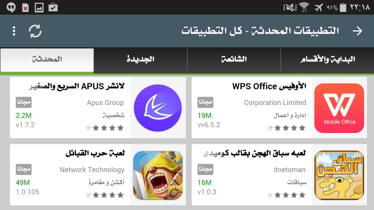 1feb48f1e سوق الاندرويد العربي for Android - APK Download