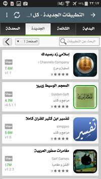 سوق الاندرويد العربي تصوير الشاشة 5