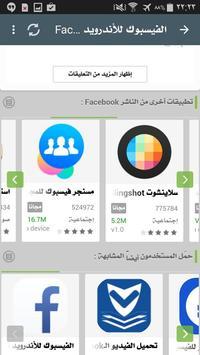 سوق الاندرويد العربي تصوير الشاشة 6