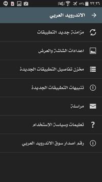 سوق الاندرويد العربي تصوير الشاشة 8