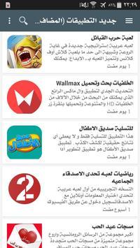 سوق الاندرويد العربي تصوير الشاشة 2