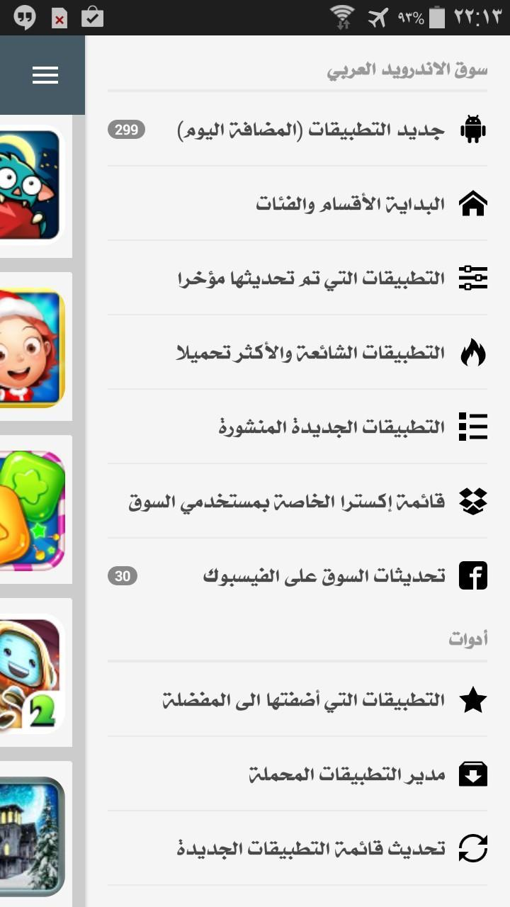 892339b56 سوق الاندرويد العربي for Android - APK Download