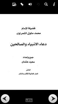 كتاب دعاء الانبياء والصالحين poster