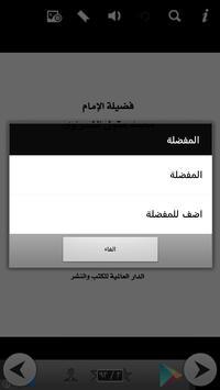 كتاب دعاء الانبياء والصالحين apk screenshot