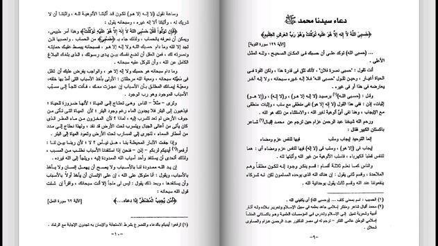 كتاب دعاء الانبياء والصالحين screenshot 4
