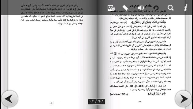 كتاب دعاء الانبياء والصالحين screenshot 5