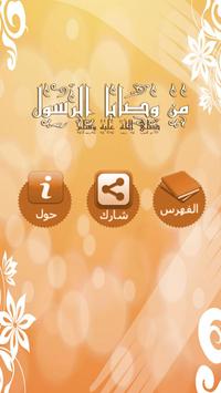 من وصايا الرسول poster