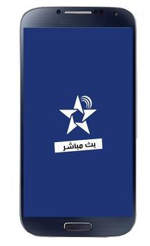 Aloula Laayoune new 2018 poster