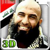 ابو عزرائيل 3D ícone