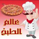 وصفات طبخ و أكلات شهية (بدون نت) APK