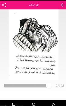 Hekaia stories & books for all screenshot 1