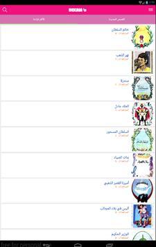 Hekaia stories & books for all screenshot 4