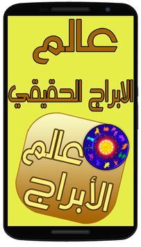 الابراج بدون نت poster
