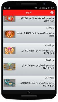 الابراج بدون نت apk screenshot