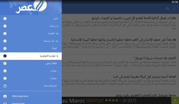 جريدة العصر alaasr apk screenshot