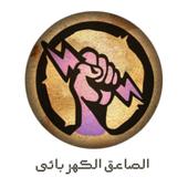 الصاعق الكهربائى icon