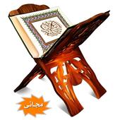 طرق حفظ القرآن الكريم icon