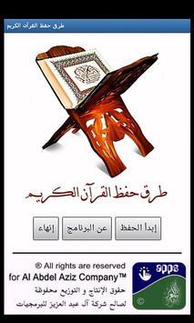 طرق حفظ القرآن الكريم poster