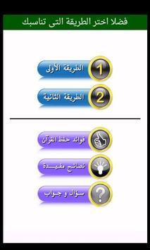 طرق حفظ القرآن الكريم apk screenshot