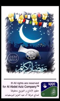 إمساكية رمضان 2013 - 1434 poster