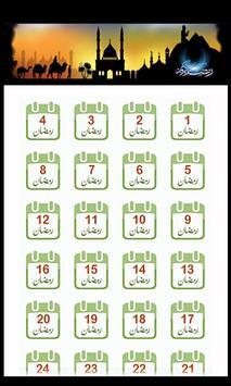 إمساكية رمضان 2013 - 1434 apk screenshot