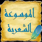 الموسوعة الشعرية icon