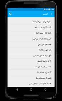 الموسوعة الشعرية تصوير الشاشة 2