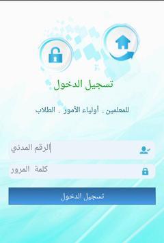 مدارس العبير الاهلية apk screenshot