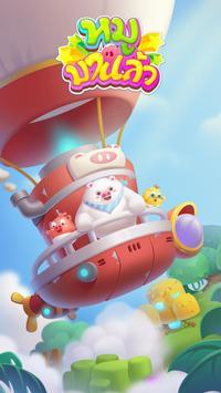 Piggy Boom poster