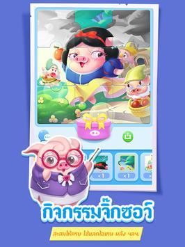 Piggy Boom screenshot 20