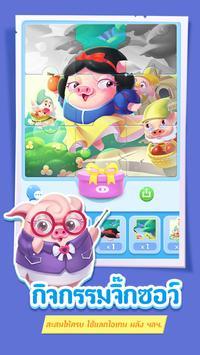 Piggy Boom screenshot 4