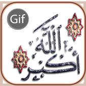 صور متحركة اسم جلالة الله gif icon