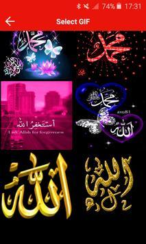صور متحركة اسم جلالة الله gif apk screenshot
