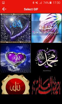 صور متحركة اسم جلالة الله gif screenshot 1