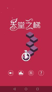 天堂之梯 poster