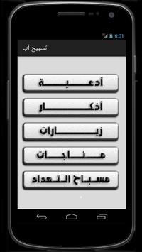 Tasbeeh App - تسبيح آب apk screenshot