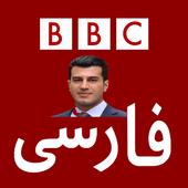 بی بی سی فارسی پخش زنده BBC Persian Fardad icon