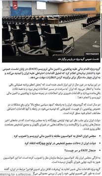 بی بی سی فارسی پخش زنده BBC Persian Fardad poster